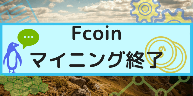 Fcoin_mining