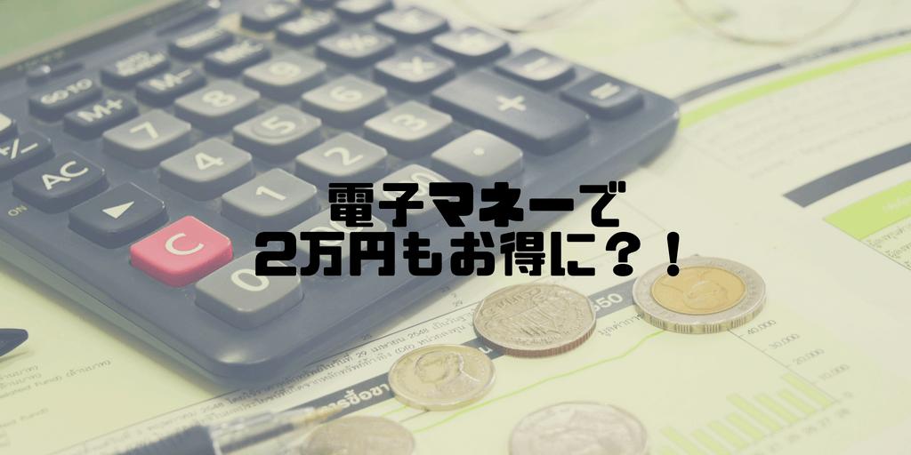 electoronic-money