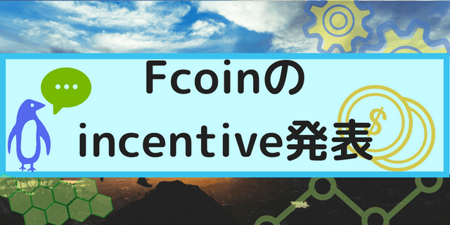fcoin incentive