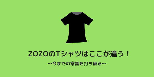 ZOZOTshirts
