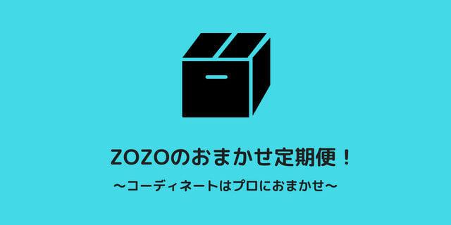 omakase-zozo