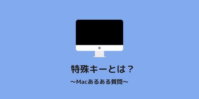 mac-key