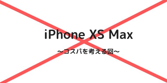 iphoneXS no buy
