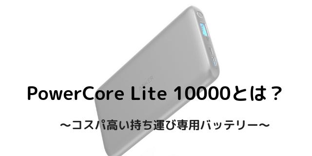 Anker Powercore Lite 10000