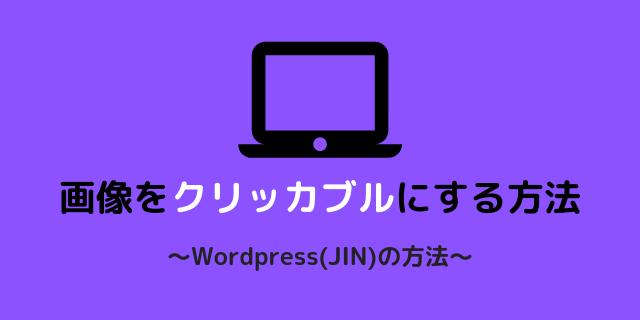 image clickable