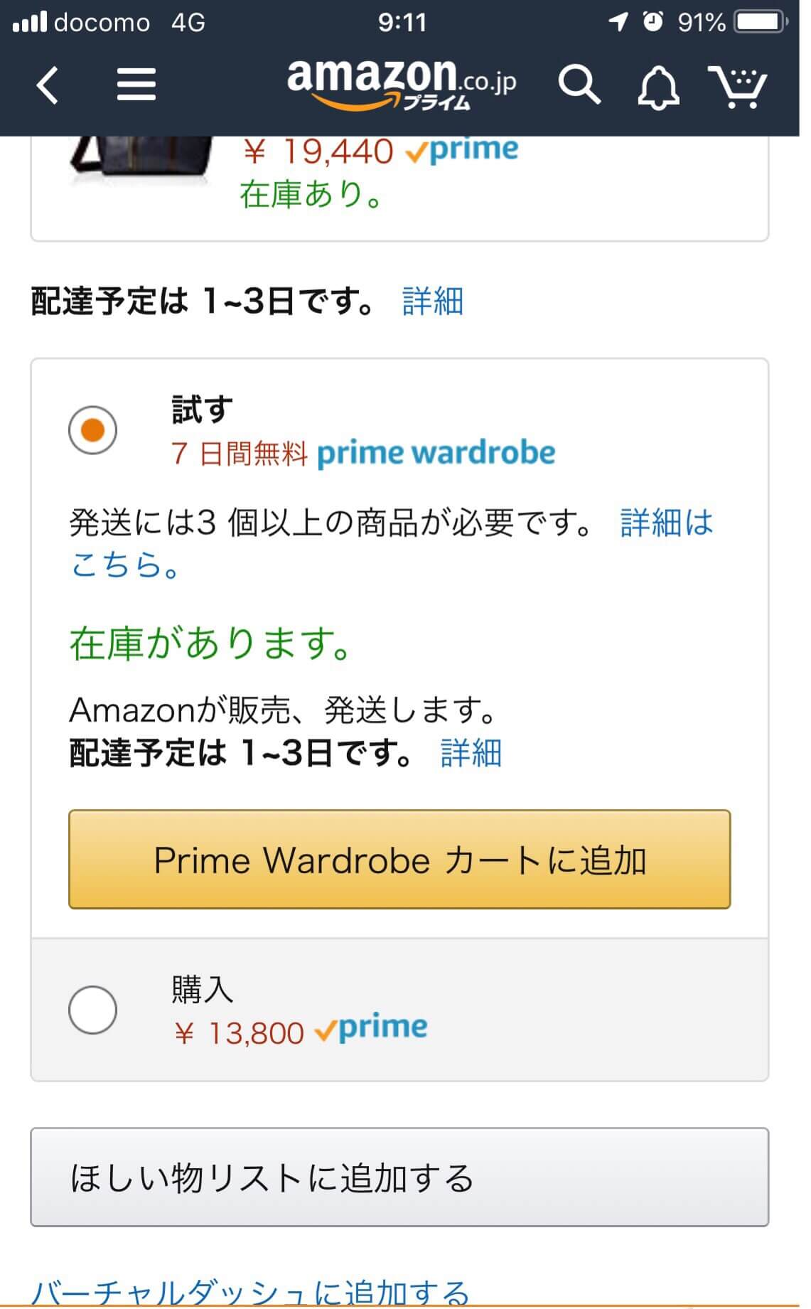 how to amazon wordrobe 3