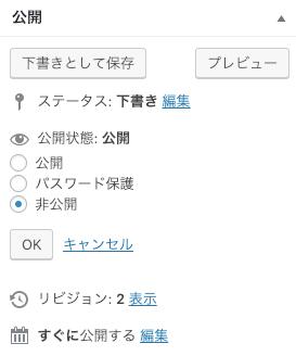 Wordpressで内部リンク可視化プラグインを非公開で使用する手順