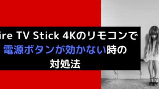 Fire-TV-Stick-4kの電源が効かない時の対処法
