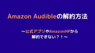 Amazon Audible 解約