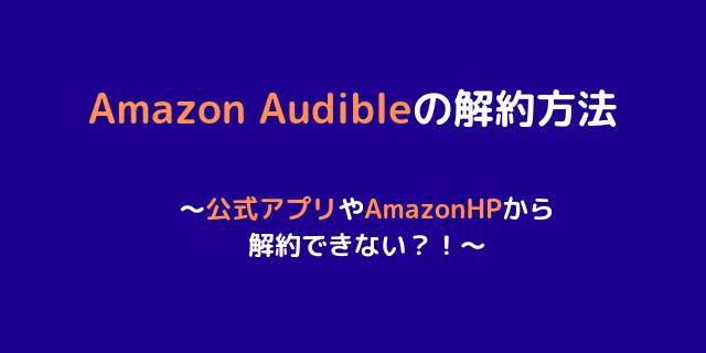 Amazon Audible 解約