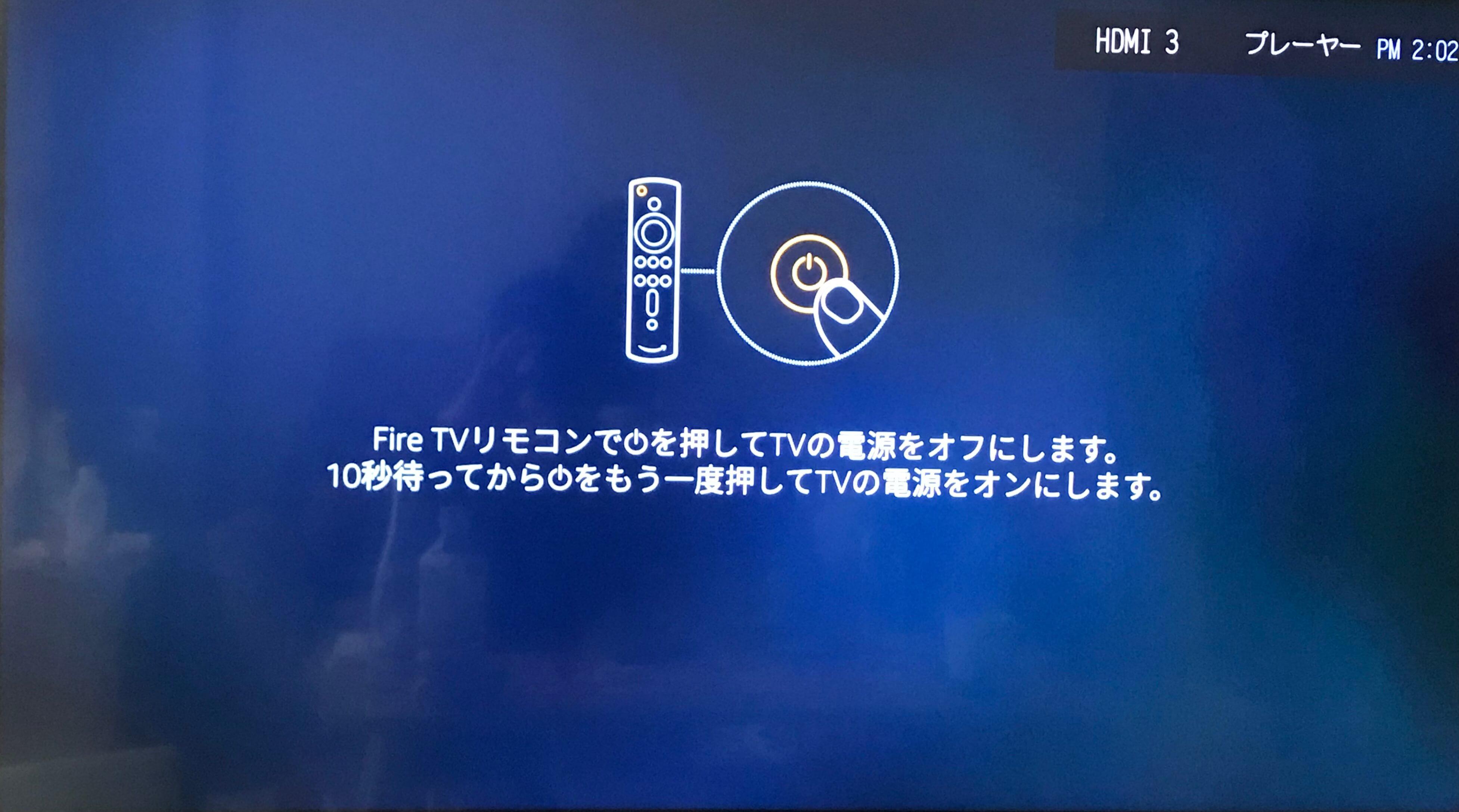 Amazon-fire-TV-stick-4kの設定画面でTV検索の終了画面