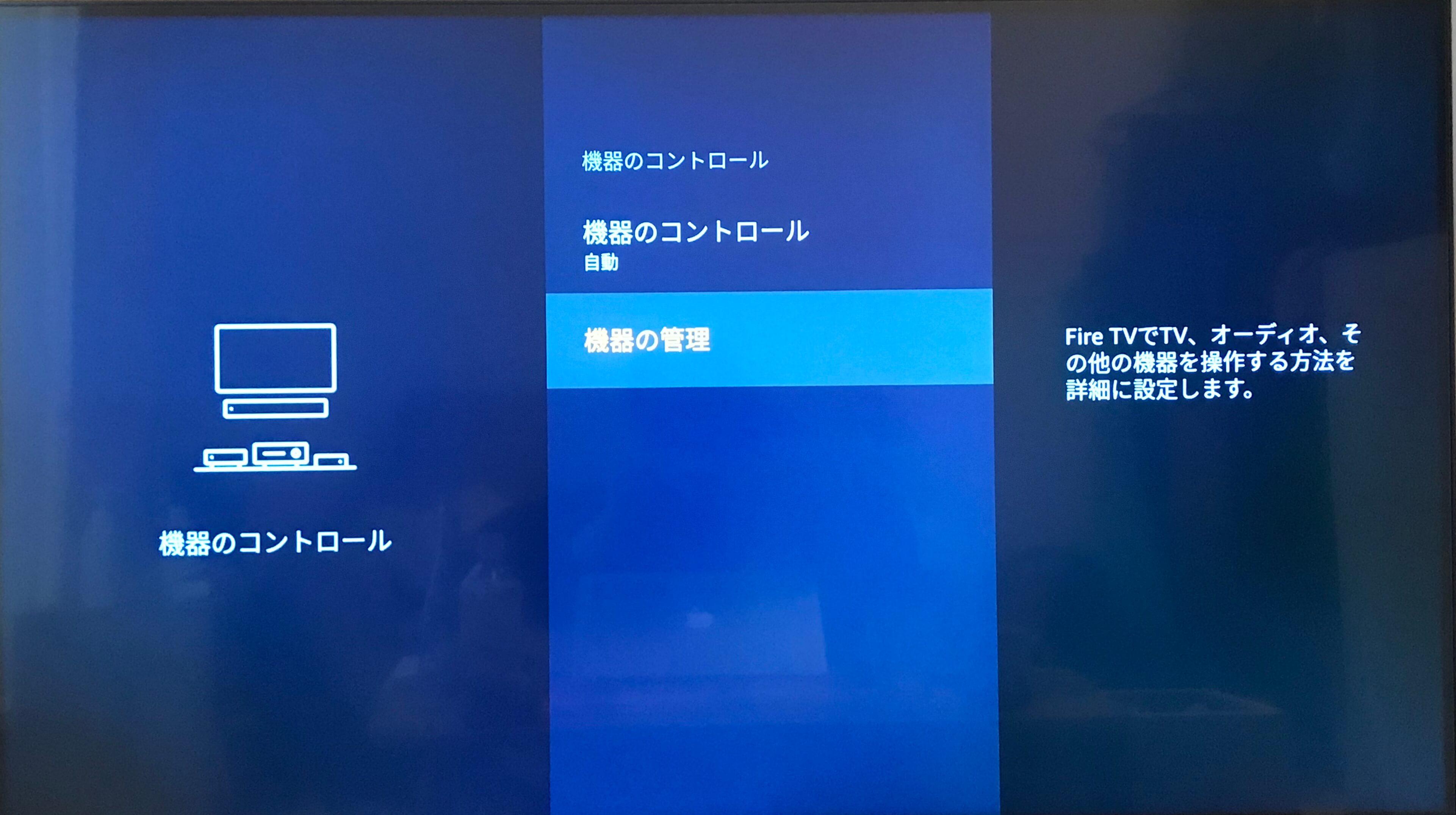 Amazon-fire-TV-stick-4kの設定で機器の選択を行う画面