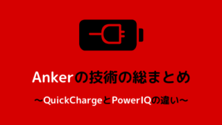 Anker Powerdelivery QuickCharge PowerIQ
