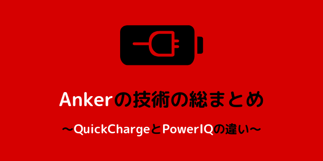 Anker Powerdelivery QuickCharge PowerIQ