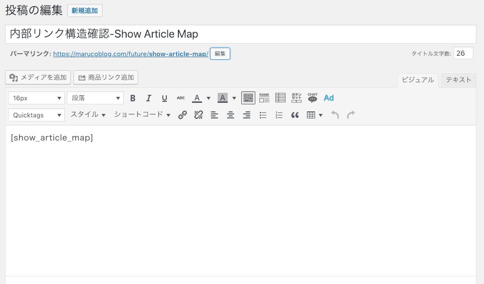 Wordpressで内部リンク可視化プラグインを使用する手順