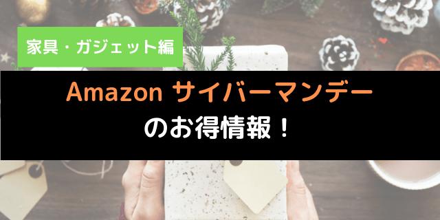amazon-cybermonday-gadjt