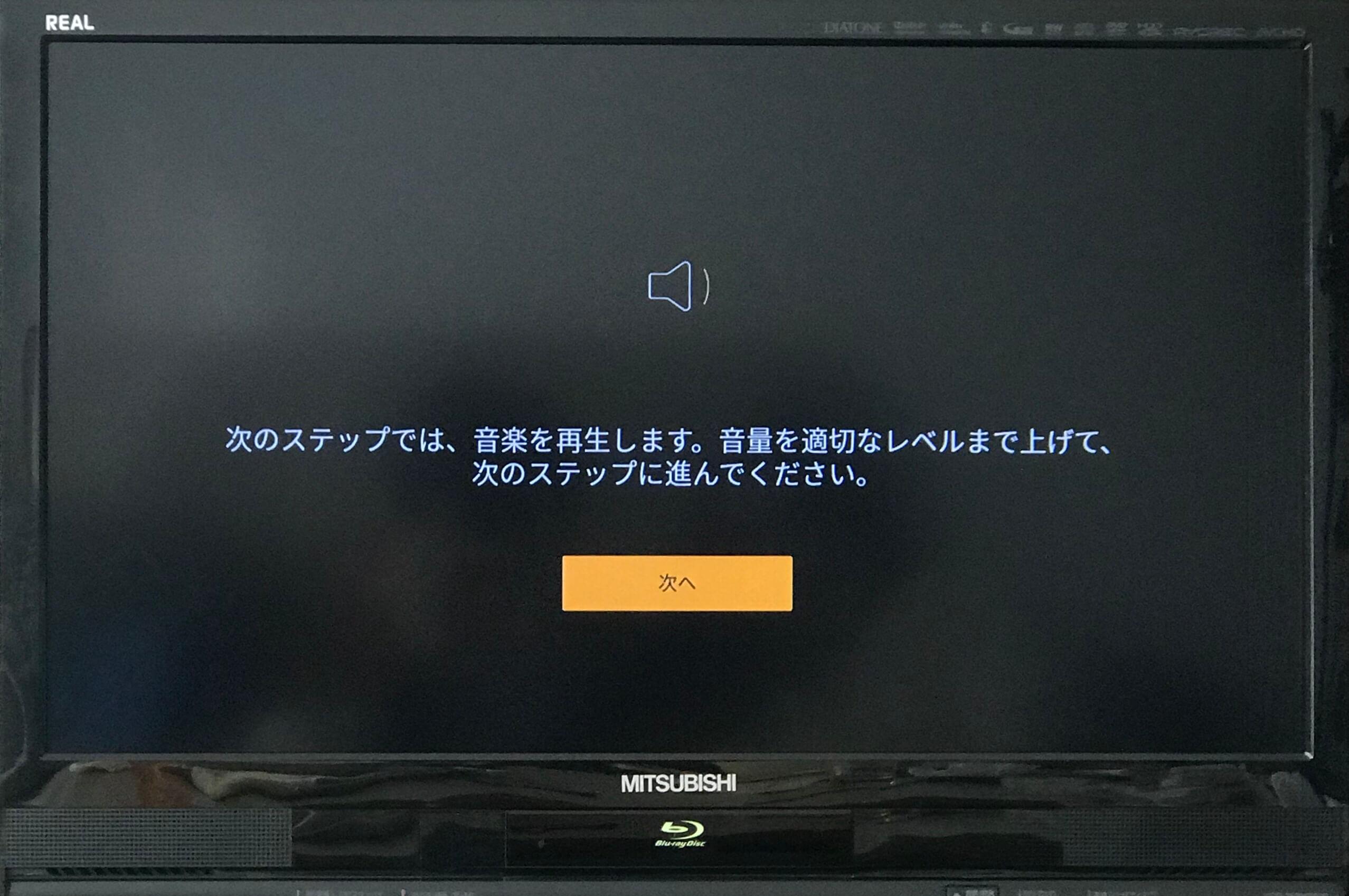 Fire-TV-Stick-4k-設定7