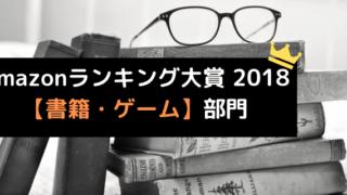 amazon 2018ランキング大賞のアイキャッチ