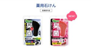 foot-medi-yakuyou-soap_2