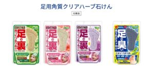 foot-medi-yakuyou-soap_1
