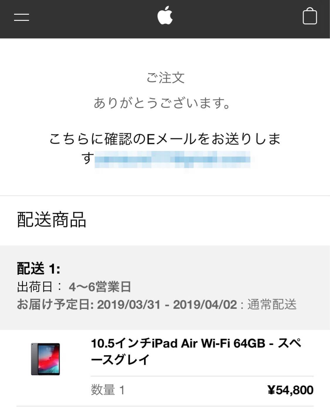 iPad Air購入画面