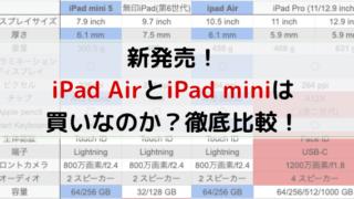 ipadAirとminiの徹底比較
