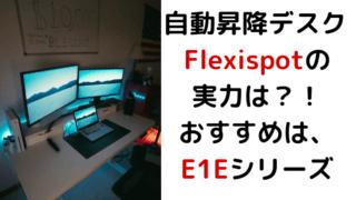 Flexispotの実力は?おすすめはE1Eシリーズ