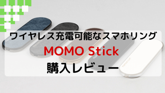 MOMO Stickアイキャッチ