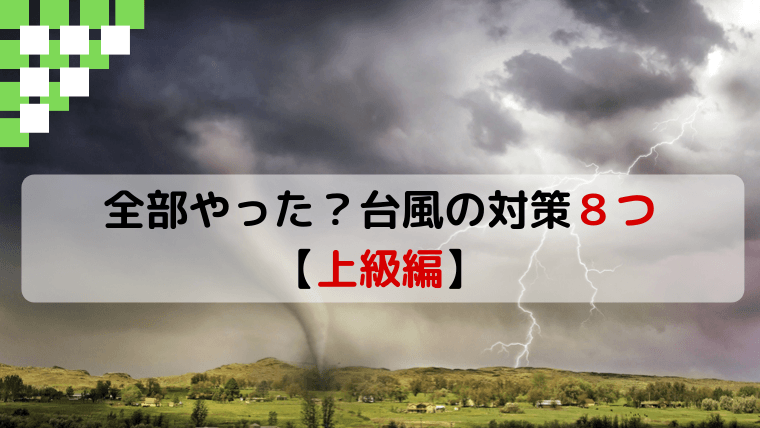 台風の対策上級編