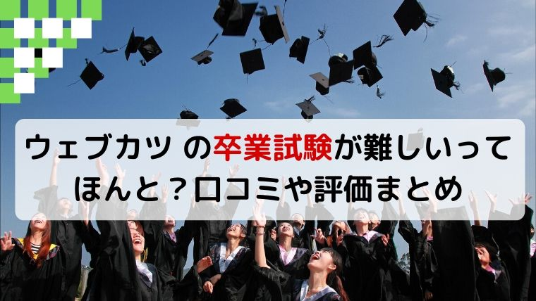 ウェブカツ の卒業試験