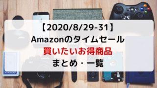 2020-08-31 timesale eyecache