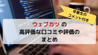 webukatu_review