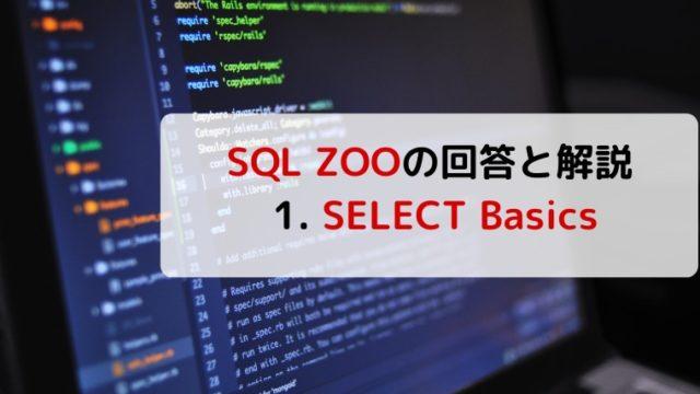 sql_zoo_1 select