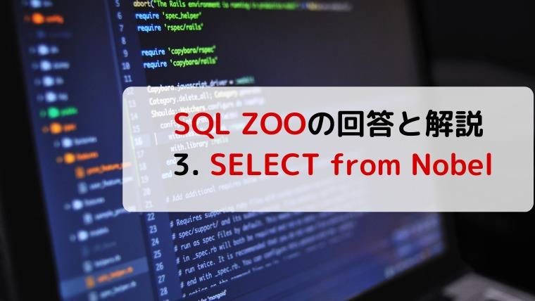 sql_zoo_3 select